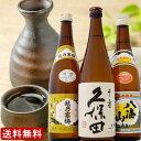 父の日 ギフト 久保田 寒梅 八海山 日本酒 飲み比べ ギフトセット 720ml×3本 久保田