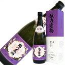 越乃寒梅 特撰 720ml 日本酒