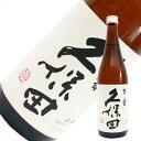 久保田 百寿 特別本醸造 720ml 日本酒
