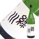 緑川 普通酒 1800ml 日本酒