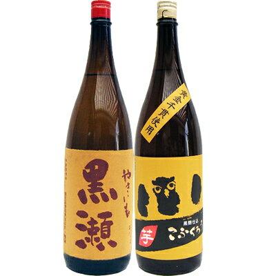 こふくろう芋1800ml研醸とやきいも黒瀬芋1800ml鹿児島酒造焼酎飲み比べセット2本セット