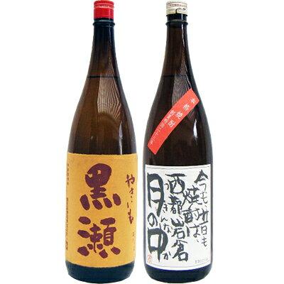 月の中芋1800ml岩倉酒造とやきいも黒瀬芋1800ml鹿児島酒造焼酎飲み比べセット2本セット