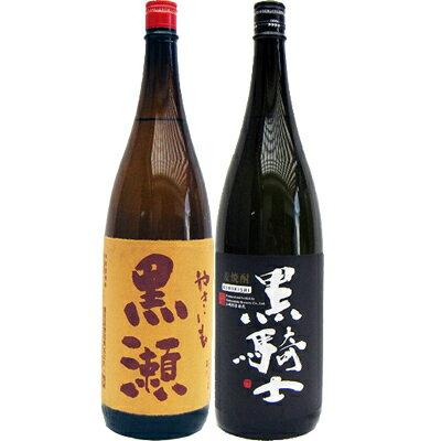 黒騎士麦1800ml西吉田酒造とやきいも黒瀬芋1800ml鹿児島酒造焼酎飲み比べセット2本セット
