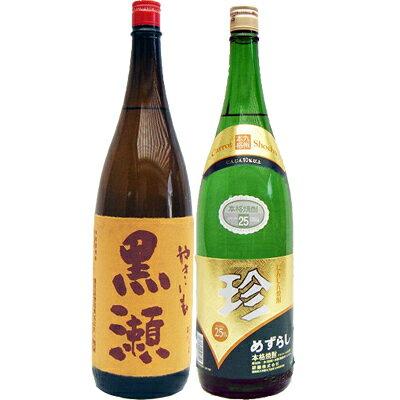 珍(めずらし)人参焼酎1800mlとやきいも黒瀬芋1800ml鹿児島酒造焼酎飲み比べセット2本セット