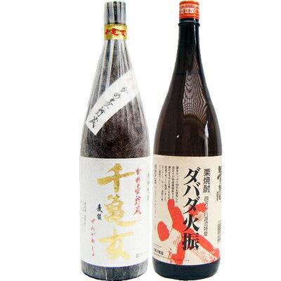 ダバダ火振1800ml栗と千亀女麦1800ml若潮酒造焼酎飲み比べセット2本セット