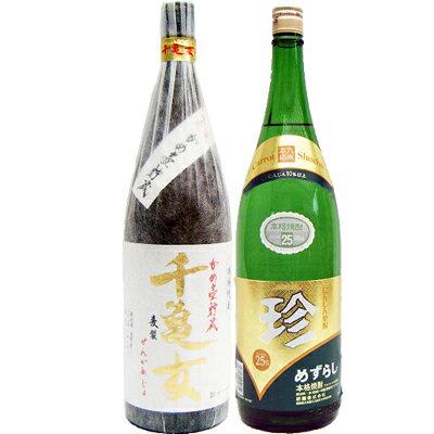 珍(めずらし)人参焼酎1800mlと千亀女麦1800ml若潮酒造焼酎飲み比べセット2本セット