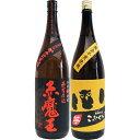 ショッピング魔王 こふくろう 芋1800ml研醸 と赤魔王 芋 1800ml桜の郷酒造 焼酎 飲み比べセット 2本セット