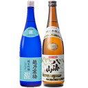 越乃寒梅 八海山 日本酒 新潟銘酒飲み比べセット 720ml×2本 越乃寒梅 灑 純米吟醸 八海山 特別本醸造