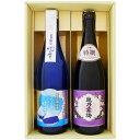越乃大地 本醸造 1.8L と久保田 碧寿 純米大吟醸 山廃仕込み 1.8L 日本酒 飲み比べセット 2本セット