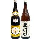 越乃寒梅 白ラベル 1.8Lと久保田 百寿 特別本醸造 1.8L 日本酒 飲み比べセット 2本セット