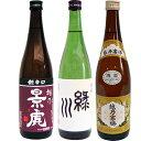 日本酒飲み比べセット 720ml×3本 越乃景虎 超辛口 緑川 普通酒 越乃寒梅 白ラベル 送料無料です