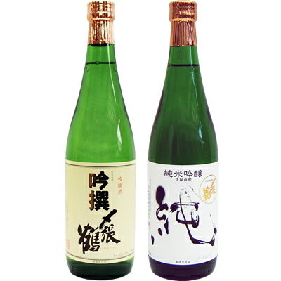 〆張鶴 日本酒飲み比べセット 720ml×2本  〆張鶴 吟撰 〆張鶴 純