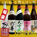大吟醸酒 と 新潟 の 人気地酒 飲み比べ セット 大吟醸 越路吹雪(五百万石)高野酒造/水の都 柳