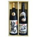 名入れ 日本酒 八海山 特別本醸造 越路吹雪 大吟醸名前入れ ギフトセット 1.8L×2本 送料無料...