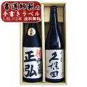 名入れ 日本酒 久保田 千寿 吟醸 越路吹雪 大吟醸 名前入...