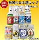 八海山 〆張鶴入り新潟日本酒カップ飲み比べ180ml×12本【送料無料】
