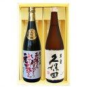 日本酒 純米大吟醸 お父さん ありがとう 感謝 ラベルと久保田 萬寿 720ml×2本ギフトセット 送料無料