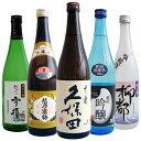 日本酒 久保田 寒梅 と 新潟の吟醸酒 飲み比べセット 720ml×5本 送料無料 日本酒 ギフト