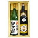 名入れ 日本酒 越乃寒梅 白ラベル と 名前入り 高野酒造 辛口純米酒 飲み比べセット 1800ml×2本 プレゼント ギフト セット 送料無料 令和