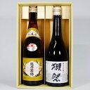 ショッピング日本酒 日本酒 越乃寒梅 別撰吟醸と獺祭 純米大吟醸45 飲み比べセット720ml×2本 送料無料