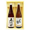 日本酒 久保田 百寿と〆張鶴 雪 飲み比べギフトセット720ml×2本 送料無料