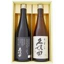 日本酒 久保田 千寿 純米大吟醸 飲み比べセット720ml×2本 送料無料