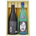 日本酒 久保田 純米大吟醸 と吉乃川 越後吟醸 飲み比べギフトセット720ml×2本 送料無料