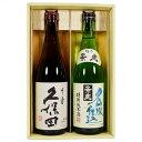 日本酒 久保田 千寿と越乃景虎 名水仕込 特別純米 飲み比べギフトセット720ml×2本 送料無料
