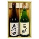 日本酒 久保田 千寿と〆張鶴 吟撰 吟醸 飲み比べギフトセット720ml×2本 送料無料