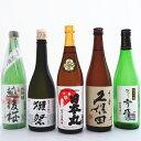 ショッピング獺祭 日本酒 久保田 獺祭 と 新潟 の 吟醸酒 飲み比べセット 大吟醸 純米大吟醸 入り 720ml×5本 送料無料