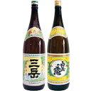 白玉の露 芋1800ml白玉酒造 と三岳 芋1800ml三岳酒造 焼酎 飲み比べセット 2本セット