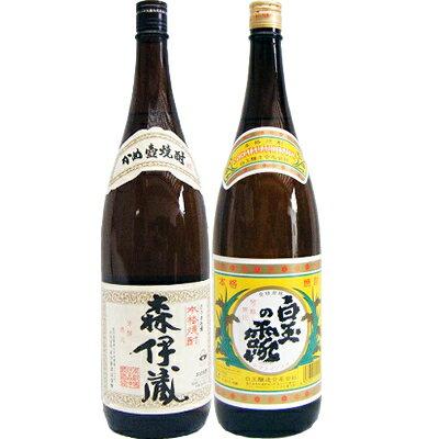 白玉の露芋1800ml白玉酒造と森伊蔵芋1800ml森伊蔵酒造焼酎飲み比べセット2本セット