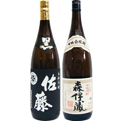 森伊蔵 芋 1800ml森伊蔵酒造 と佐藤 黒 1800ml 芋焼酎 黒麹仕込 2本セット