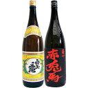 赤兎馬 芋 1800ml濱田酒造  と白玉の露 芋1800ml白玉酒造 2本セット