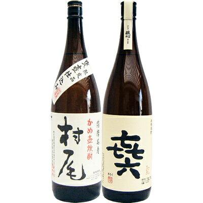 喜六(きろく)芋1800ml黒木本店と村尾芋1800ml村尾酒造焼酎飲み比べセット2本セット