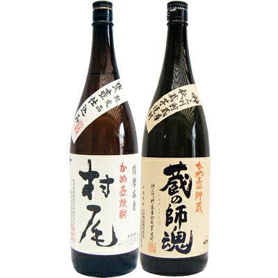 蔵の師魂芋1800ml小正醸造と村尾芋1800ml村尾酒造焼酎飲み比べセット2本セット