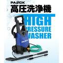 ショッピングSALE品 セール品!【送料無料】大掃除 掃除 洗車 PAOCK(パオック) 高圧洗浄機  HPW-1400P