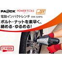 タイヤ交換セール!【送料無料】インパクトレンチ タイヤ交換 電動インパクトレンチ EIW-320PA PAOCK(パオック)
