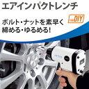 【送料無料】タイヤ交換 エアインパクトレンチ AIM-01PA PAOCK(パオック)【車 自動車  ...