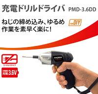 ���ťɥ��ɥ饤��PMD-3.6DD