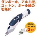 パオック(PAOCK) 充電式ハサミ RES-3.6V ソフ...