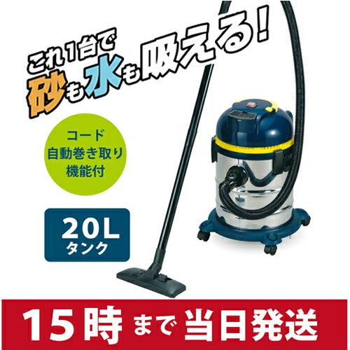 【あす楽対応】【送料無料】業務用 掃除機 業務用掃除機 ステンレスバキュームクリーナー NVC-20L
