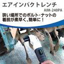 ショッピングSALE品 セール品!【あす楽対応】【送料無料】コンパクト エアインパクトレンチ AIM-240PA PAOCK(パオック)