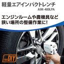 ショッピングSALE品 セール品!【送料無料】タイヤ交換 軽量エアインパクトレンチ AIM-400LPA PAOCK(パオック)