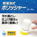 ショッピングホイール 【あす楽対応】掃除 汚れ落とし 乾電池式ポリッシャー BP-4AA