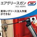 【あす楽対応】【送料無料】エアグリースガン AGC-400PA カートリッジ・手詰め兼用 PAOCK(パオック)