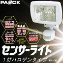 センサーライト1灯 ハロゲンタイプ HSL-150