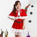 サンタクロース クリスマス コスチューム 仮装サンタ 衣装【ネコ耳サンタコスプレ】【期間限定価額!】