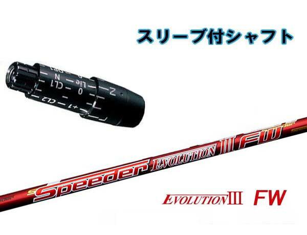 【ポイント3倍】スリクソン/SRIXON Zシリーズ用純正スリーブ装着シャフトフジクラ スピーダーEVO3FWスピーダーエボリューション3FW  FW40/FW50/FW60/FW70/FW80Speeder Evolution3FWZF45/Z725FW/Z525FWEVO3FW【送料無料】