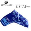 ベティナルディSSシリーズ パターカバーSSブルー・青BETTINARDI ヘッドカバー/HC
